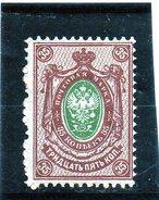B - Russia 1902 - Corno I Posta Con Folgori (linguellato) - 1857-1916 Imperium