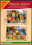 TAIWAN 2005 Folder Cinema Movies Harry Potter & The Goblet Of Fire Film Kino Cine