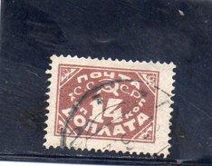 URSS 1925 O SANS FILIGRANE DENT 14.5