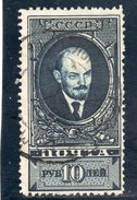 URSS 1925-7 O DENT 12.5 - 1923-1991 URSS