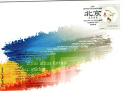 Estonia 2008. Olimpic Games, Beijing Nice Stamp On FDC