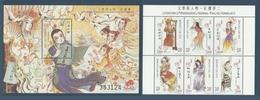 Macao Macau 2002 Yvert 1086/1091 ** + Bloc 113 ** Reve Dans Le Pavillon Rouge - Dream Of Red Mansion