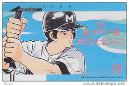 Télécarte Ancienne Japon / 110-9548 - MANGA - TOUCH By MITSURU ASACHI / BASEBALL - Japan Front Bar Phonecard / A  - 7585 - Cinema