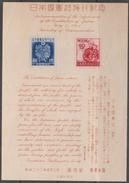 Japan1947:Michel Block10 (mng*)