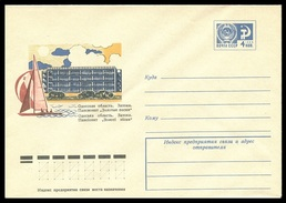 9720 RUSSIA 1974 ENTIER COVER Mint ZATOKA ODESSA Reg UKRAINE SANATORIUM RESORT YACHT YACHTING SAILING VOILIER 74-342 - 1970-79