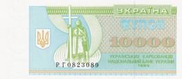 UCRAINA  10000 KARBOVANTSIV  1995  FDS - Ucraina