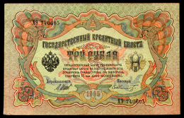 RUSSIA 3 RUBLES 1909 SHIPOV-SHMIDT IMPERIAL GOVERNMENT ХЭ 740605 Pick 9с Fine - Russie