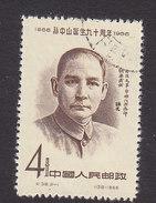 PRC, Scott #304, Used, Sun Yat-sen, Issued 1956 - 1949 - ... People's Republic
