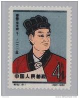 """Error: Extra Word '前' (B.C.) On Scientists Of Ancient China, C92 Cai Lun, TIMBRE FAUX POUR """"REMPLIR"""" DES CASE - 1949 - ... Volksrepublik"""