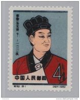 "Error: Extra Word '前' (B.C.) On Scientists Of Ancient China, C92 Cai Lun, TIMBRE FAUX POUR ""REMPLIR"" DES CASE - 1949 - ... People's Republic"