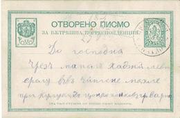 Bulgarien / Bulgaria - Ganzsache Postkarte Gebraucht / Postcard Used (L694) - Entiers Postaux
