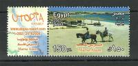 Egypt 2007 - 2008 - Rare ( Utopia - Marsa Alam - Limited Edition - Unlisted ) - MNH (**) - Hotels, Restaurants & Cafés