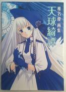 Tenkyuu Kitan : Shiina Yu Illustrations  ( Used / Japanese ) - Books, Magazines, Comics