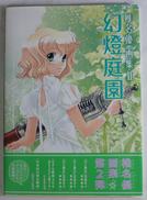 Shiina Yuu Gashuu 2 Gentou Teien  ( Used / Japanese ) - Comics (other Languages)