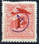 PIA - GRECIA - 1941 : Posta Aerea : Segnatasse Sovrastampati  - (Yv 33) - Poste Aérienne