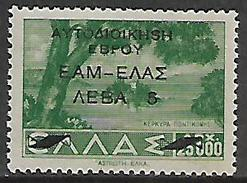 GREECE 1945 Hellas#r51  NATIONAL RESISTANCE, Self-Administration Of EVROS, EAM-ELAS, 5LEBA/25000DRX, VERY RARE, MNH LUX - National Resistance