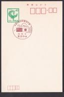 Japan Commemorative Postmark, China National Flag (jch4548) - Sonstige