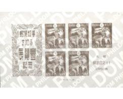 Ref. 215001 * MNH * - JAPAN. 1947. SAPPORO PHILATELIC ESXHIBITION . EXPOSICION FILATELICA DE SAPPORO