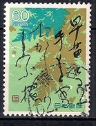 Japan 1987 - Narrow Road To A Far Province By Basho Matsuo - 1926-89 Emperador Hirohito (Era Showa)