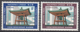 UNITED NATIONS    SCOTT NO.  203-4       MNH        YEAR   1970 - New York -  VN Hauptquartier