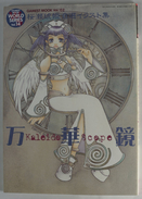 Kaleidoscope ( Kohise Ohse ) Illustrations  ( Used / Japanese ) - Books, Magazines, Comics