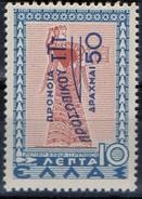PIA - GRECIA - 1946-47 : Francobollo Di Previdenza Sociale - Francobollo Del 1939 Sovrastampato - (YV 34) - Bienfaisance