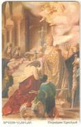 Armenia-1700 Years Christianity In Armenia 5 (ArmenTel/OTE Telecard 50 Units) Tirage 20.000,03/2001,used