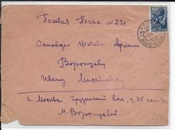 URSS - 1942 - ENVELOPPE CENSUREE De MOSCOU Pour La SECTION SANITAIRE De L'ARMEE - POSTE MILITAIRE N°221 - 1923-1991 USSR