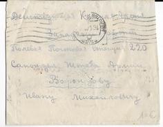 URSS - 1942 - ENVELOPPE CENSUREE De La STATION De CAMPAGNE N°220 - BUREAU De SANTE De L'ETAT MAJOR - FELDPOST N°221 - 1923-1991 USSR