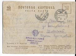 URSS - 1943 - SIEGE De LENINGRAD - CARTE CENSUREE - 1923-1991 USSR
