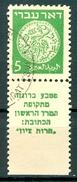 Israel - 1948, Michel/Philex No. : 2, Perf: 11/11 - DOAR IVRI - 1st Coins - USED -  *** - Full Tab - Usados (con Tab)