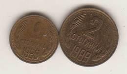 Bulgarien , 1 / 2 Stotinki , 1989 ( G.Schön 75 / 76 ) - Bulgarien