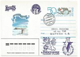 URSS BEL ENTIER POLAIRE 1987 - Timbres