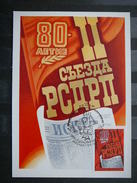 USSR Russia Sowjetunion 1x Card 1983 Maximum Card # 80th Anniversary Of Second Social Democratic Workers Congress. - 1923-1991 USSR