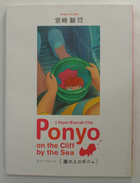 Roman Album Ponyo On The Cliff By The Sea  ( Used / Japanese ) - Books, Magazines, Comics