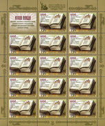 Russia 2016 - One Sheet Of 1000 Anniversary Of The Ancient Russian Truth First Code Of Laws Book History Stamps MNH