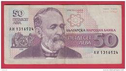 B939 / - 50 Leva - 1992 - Hristo G. Danov - Book Publisher - Bulgaria Bulgarie - Banknotes Banknoten Billets Banconote - Bulgaria