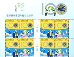 Block 4 Title Margin–Taiwan 2017 Lions Clubs International Centennial Stamps Wheelchair Elder Youth Globe Map