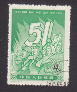 PRC, Scott #415, Used, Steel Workers Parading, Issued 1959 - Used Stamps