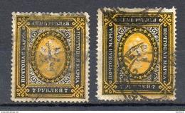 RUSSIE (Empire De Russie) - 1889-1907 - N° 54A Et 54B- 7 R. Noir Et Jaune - (Foudres Dans Les Cors De Poste)