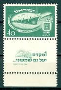 Israel - 1950, Michel/Philex No. : 31, - MVLH - Invisible To The Eye - Full Tab - - Israël