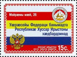 South Ossetia 2013, Recognition Of Independence By The Russian Federation, 1v