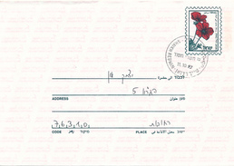 ISRAEL  - 1993 , Inland Letter - Postmark:  SHAIKH REDWAN  (Gaza Strip) - Cartas