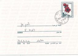 ISRAEL  - 1993 , Inland Letter - Postmark:  KHAN YUNIS 3  (Gaza Strip) - Cartas