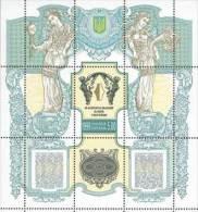 Ukraine 1999 Mih. 324 (Bl.16) National Bank MNH ** - Oekraïne