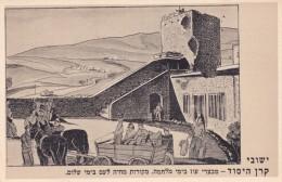 Israel Keren Ya Hesod Settlements Youth Department Advertisement Promotion C1950s/60s Vintage Postcard - Israel
