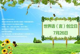 T97-85    ]  Esperanto July 26 ,  China Pre-paid Card, Postal Stationery - Esperanto