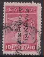GREECE 1912-13  Hermes Engraved Issue 10 L Red With Inverted Overprint ELLHNIKH DIOIKSIS Vl. 273 - Griekenland