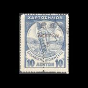 GREECE 1915 CHARITY 5L/10 LEPTA USED STAMP VLASTOS No.39 - Bienfaisance