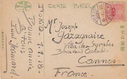 Sur Carte Postale Du Japon 4 S. Rouge CAD Tokio Japan 1918. Pour Cannes, France. (1172) - Japan